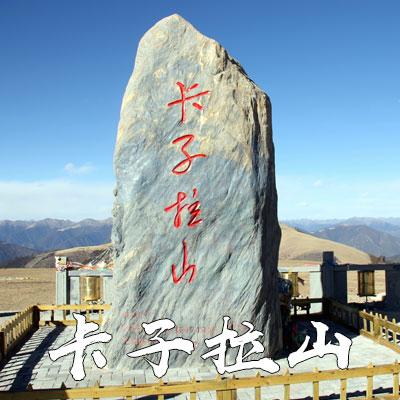 川藏线上最难翻越的一座山是哪座