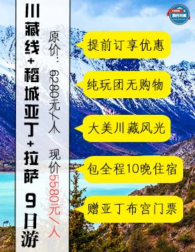 川藏线拼车
